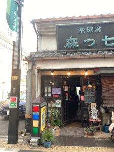 「珈琲亭 七ツ森」の入り口