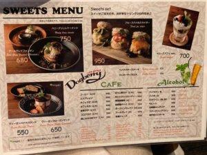 高円寺「Dogberry」のデザートメニュー