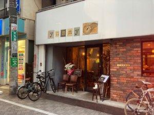 高円寺「yummy」の入り口