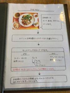 「珈琲亭 light side cafe」のメニュー