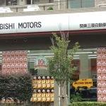 三菱モーターズ