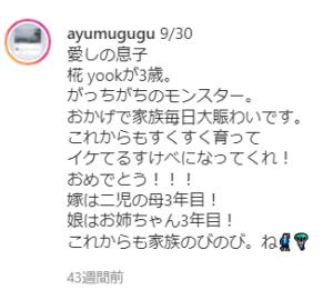 yurinagia
