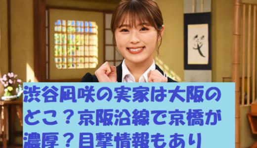 渋谷凪咲の実家は大阪のどこ?京阪沿線で京橋が濃厚?目撃情報もあり