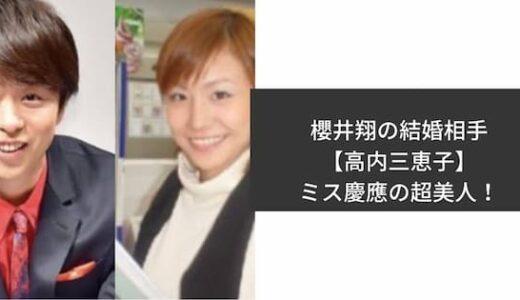 顔画像|櫻井翔の結婚相手は高内三恵子!ミス慶應の超美人!馴れ初めも調査