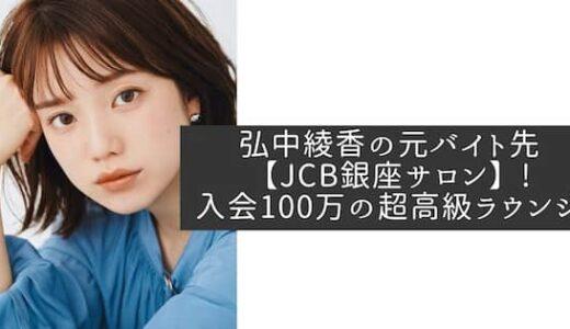弘中綾香の元バイト先のラウンジはJBC銀座サロン!当時の画像も!
