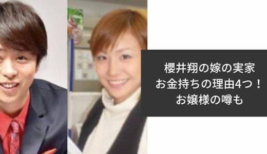 櫻井翔の嫁の実家がお金持ちの理由4つ!ミス慶應で名字も立派!お嬢様の噂も