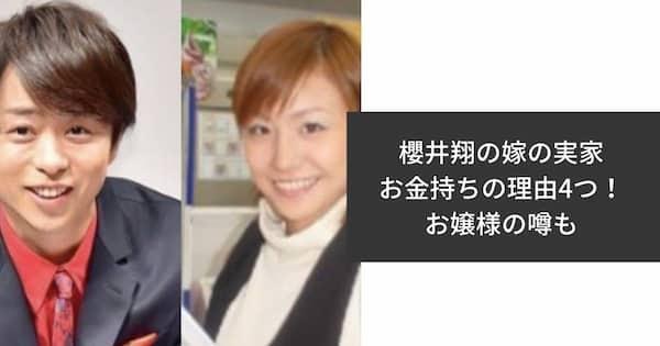 櫻井翔の嫁の実家
