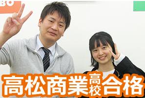 飯沼愛 高松商業高校