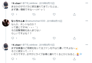 目黒蓮 熱愛報道