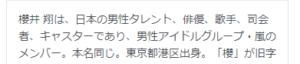 櫻井翔 マンション