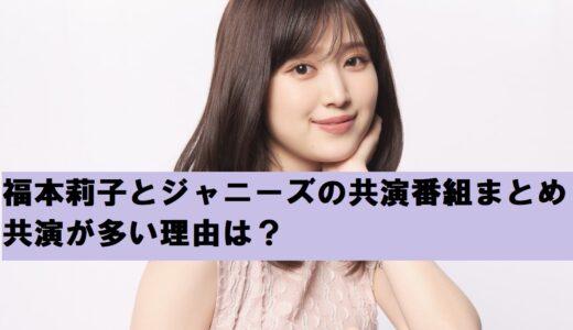 福本莉子とジャニーズとの共演番組まとめ!共演が多い理由を調べてみた!