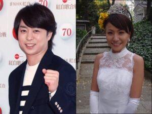 櫻井翔 結婚相手