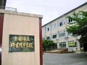 修学院中学校
