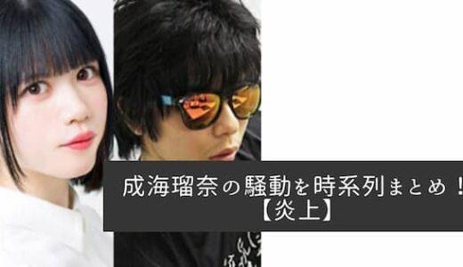 成海瑠奈の浮気騒動を時系列まとめ!炎上した起業家とのLINEが生々しすぎ!