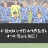 日本代表監督