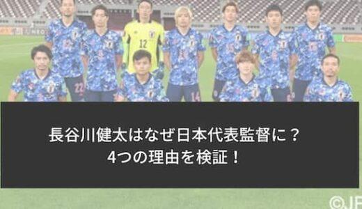 長谷川健太はなぜ日本代表監督に?4つの理由を検証!田嶋会長の後輩だから?
