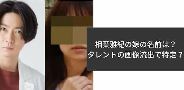 相葉雅紀 嫁 名前