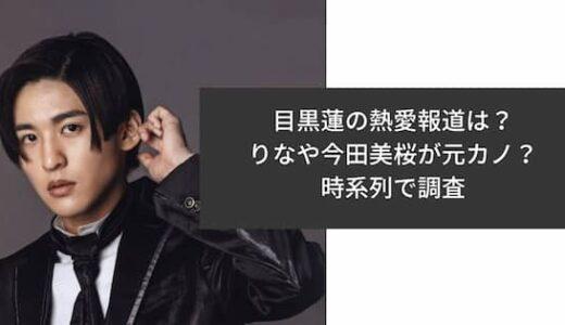 目黒蓮は熱愛報道されたことある?りなや今田美桜が元カノ?時系列で調査