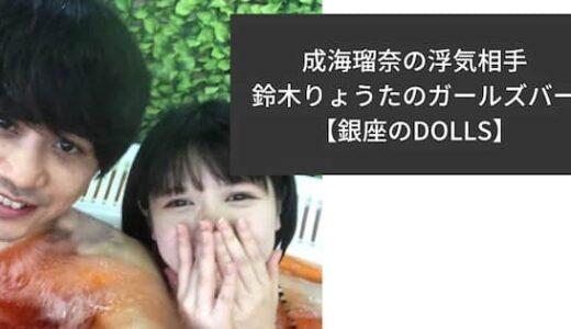 鈴木りょうた(起業家)のガールズバーは銀座のDOLLS!成海瑠奈の元バイト先?!