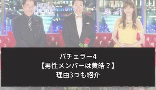バチェラー4|男性メンバーは黄皓!動画に映っていた後ろ姿で判明か!