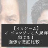 イカゲーム|イ・ジョンジェが大泉洋に似てる!日本版の主演候補との声も