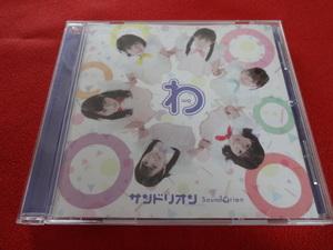成海瑠奈CD